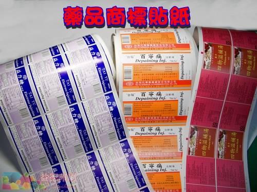 藥品商標標籤貼紙